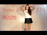 Кастинг детского модельного конкурса Мини Топ Модель