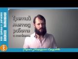 Как лечить ангину боль в горле лечение практики Алексея Маматова