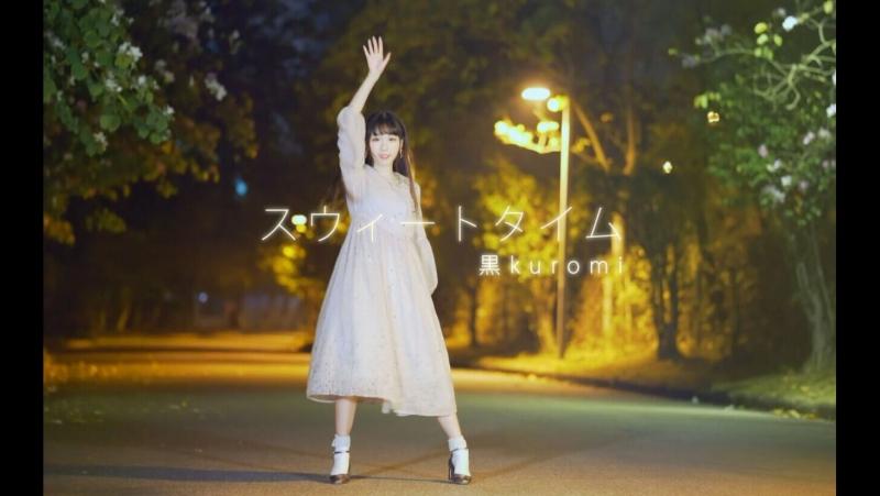 【黒kuromi】[963] - ♥ Sweet Time ♥ - [新画风?]_宅舞_舞蹈_bilibili_哔哩哔哩 av9470557