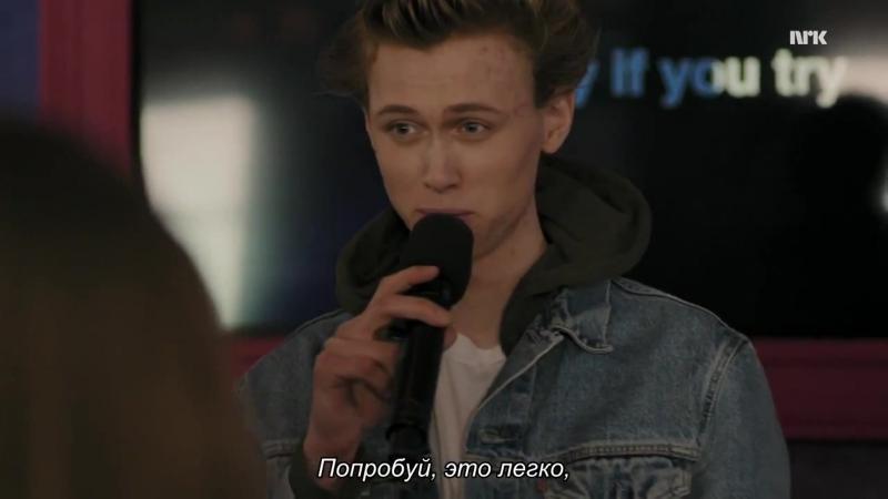 SKAM S04E05 RUS SUB ¦ СКАМ⁄СТЫД 4 сезон 5 серия Русские субтитры