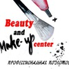 Курсы визажистов Beauty and MakeUp center
