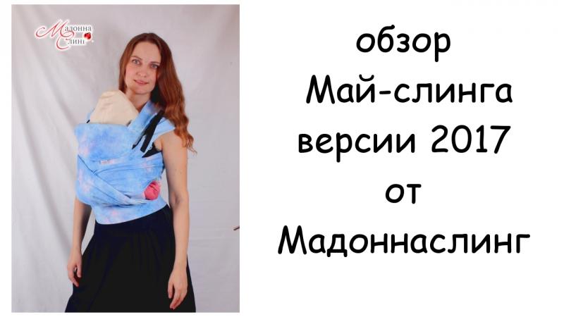 Нина зайченко май слинг