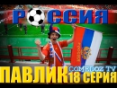 Павлик Наркоман - 1 сезон 18 серия