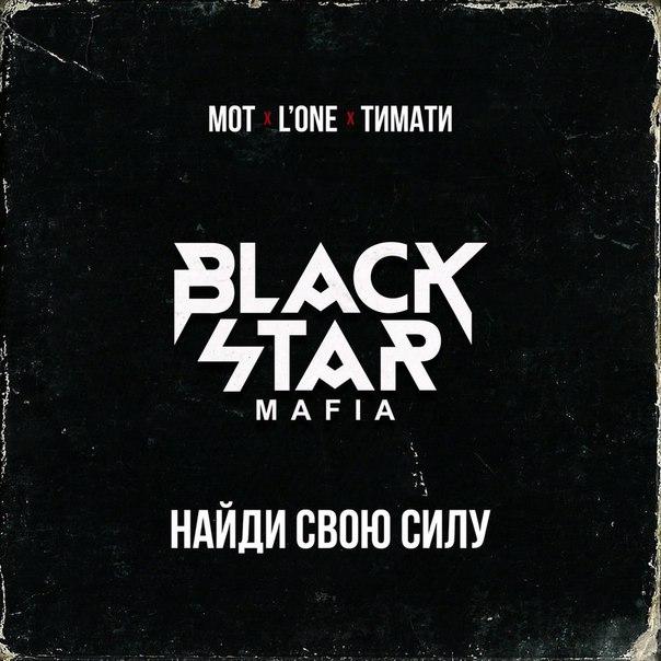 Black Star Mafia – Найди свою силу (2017)