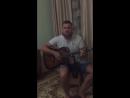 Малолетка Блатные песни кавер от Сёмы
