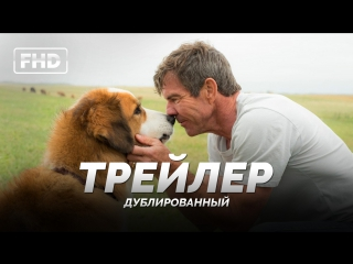 DUB | Трейлер: «Собачья жизнь / A Dogs Purpose» 2016