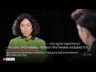 КРЧ о фестивале CENTER