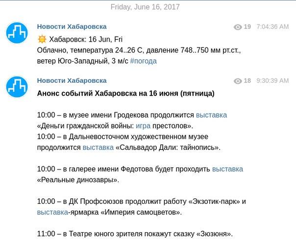 У Хабаровска появился свой telegram-канал