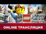 LEGO City Undercover | Маккейн снова в деле