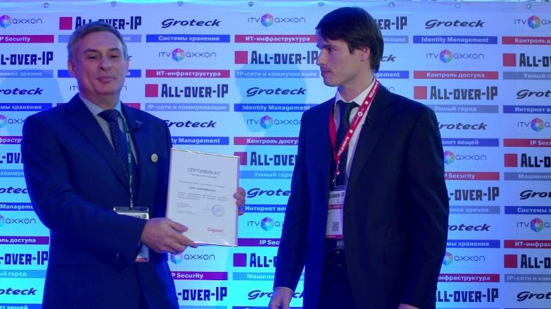 Вручение дистрибьюторского сертификата от компании Gigaset