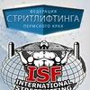 ISF | Стритлифтинг в Перми и  Пермском крае.