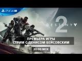 Премьера Destiny 2