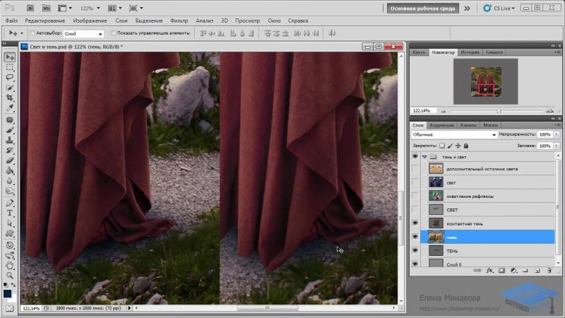 Создание коллажей в Adobe Photoshop. Урок №4. Тени, Свет и Рефлексы. (Елена Минакова)
