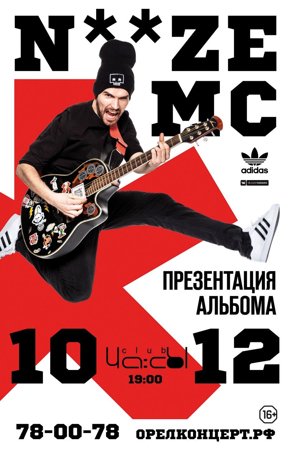 Noize MC — Презентация альбома