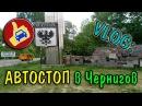 VLOG: Бахмач - Чернигов. Автостоп.| Max Kaschenko