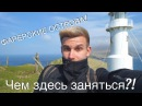ФАРЕРСКИЕ ОСТРОВА | Чем здесь заняться? Путешествие на край света