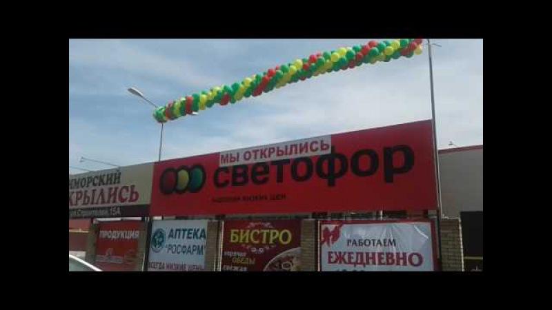 ОТКРЫЛСЯ Супермаркет низких цен СВЕТОФОР в ПРИМОРСКОМ