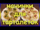 ВКУСНЫЕ тарталетки с тунцом, сыром и грибами. Как приготовить быстрые закуски в ...