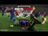 PES 17 myClub -RUSMAN- vs AfonsoD1