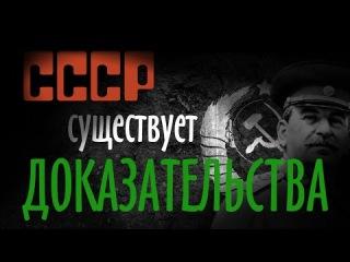 СССР существует. Доказательства. РФ-колония. СССР-наша родина.