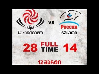 Rugby Europe.Georgia vs russia 28:14 | რაგბი. საქართველო - რუსეთი 28:14
