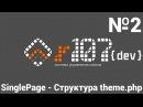 R107.Dev - Создание шаблона SinglePage 2 - Структура theme.php
