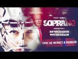 Soprano Турецкого - Трус не играет в хоккей! (тизер)