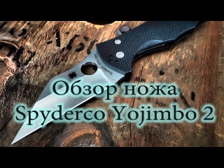 Обзор ножа Spyderco Yojimbo 2