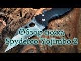 ОБЗОР НОЖА SPYDERCO YOJIMBO 2 (реплика)