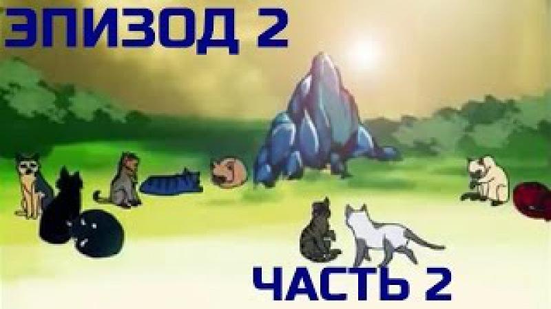 Коты-воители / Эпизод 2 Часть 2 / озв. Shaan