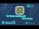 Кремниевые Титаны 6: AmigaOS