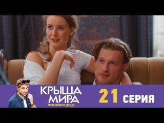 Крыша мира - Серия 1 сезон 2 (21 серия) - комедийный сериал HD
