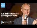 Как отличить голос интуиции от ума Олег Гадецкий