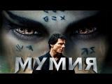Фильм Мумия (The Mummy)  2017 HD Смотреть Online