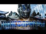 Фильм Трансформеры: Последний рыцарь (Transformers: The Last Knight) HD Смотреть Online