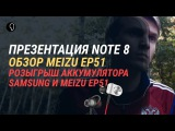Презентация Samsung galaxy note 8 и обзор наушников Meizu EP51