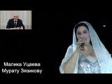 Ингушетия.Малика Уцаева -Мурату Зязикову 14.04.2017г.