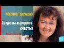 Секреты женского счастья. Часть 1. Марина Таргакова