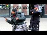 Казань. Самый главный житель улиц и увлекательный способ знакомства с городом. 3 ...