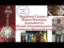 Сенсационное интервью В Говорова о Славянских часах Державности ФИО МСУ