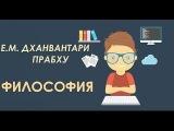 ФИЛОСОФИЯ №1 (8 октября 2016) Е.М.ДХАНВАНТАРИ ПРАБХУ