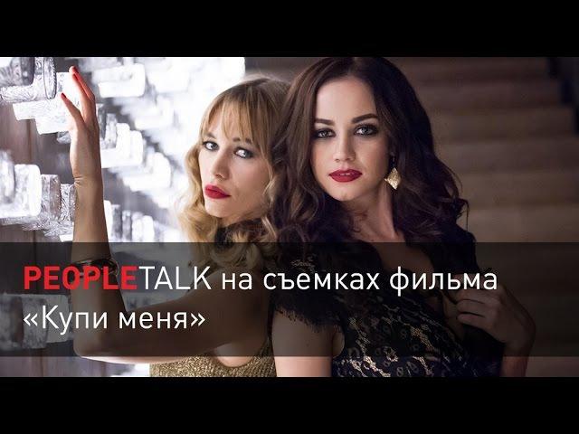 PEOPLETALK на съемочной площадке фильма Купи меня Вадима Перельмана