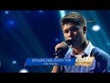 «Ты супер!»: Владислав Лоскутов, 17 лет, Казахстан. «Моя любовь»