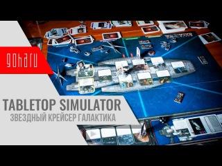 Tabletop simulator: Звездный крейсер Галактика с GoHa.Ru
