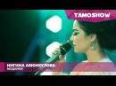 Нигина Амонкулова - Модарам / Nigina Amonqulova - Modaram (2016)