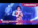 Нигина Амонкулова - Бикун бовар / Nigina Amonqulova - Bikun Bovar (2016)