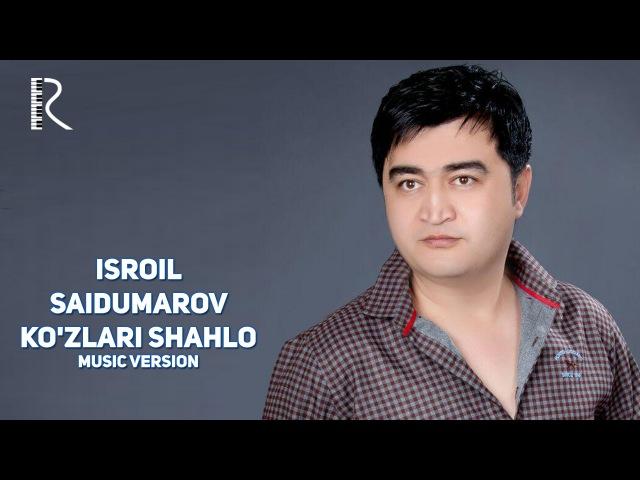 Isroil Saidumarov - Ko'zlari shahlo | Исроил Саидумаров - Кузлари шахло (music version)