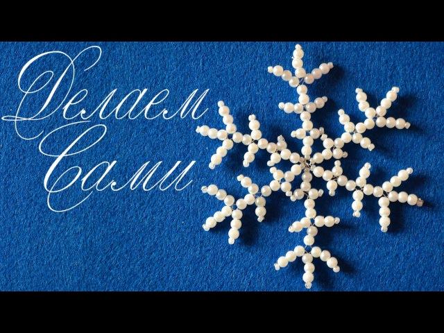 Как Сделать Красивую Снежинку Из Бисера?!
