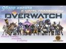 Обзор ивента в честь годовщины Overwatch! Новые карты, скины и эмоции.
