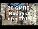 Марьинка 2015 20 БТРО 93 бригада